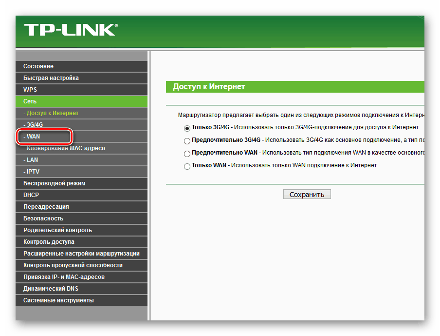 perehod-v-wan-na-routere-tp-link.png