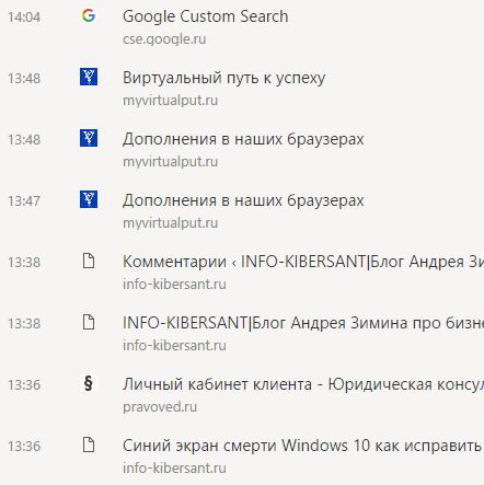 история-посещений-яндекс-браузера.png