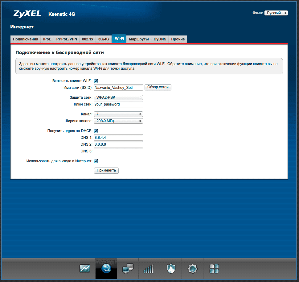 zyxel_keenetic_wifi_repeater.png