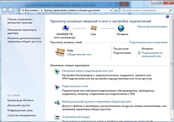 sozdat_lokalnuyu_set8.jpg