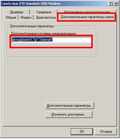 svoistvs-modema.jpg