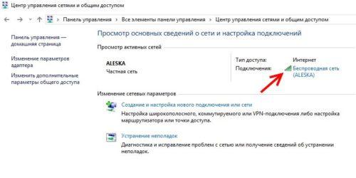otkryivaem-svoystva-aktivnogo-vay-fay-podklyucheniya-500x250.jpg