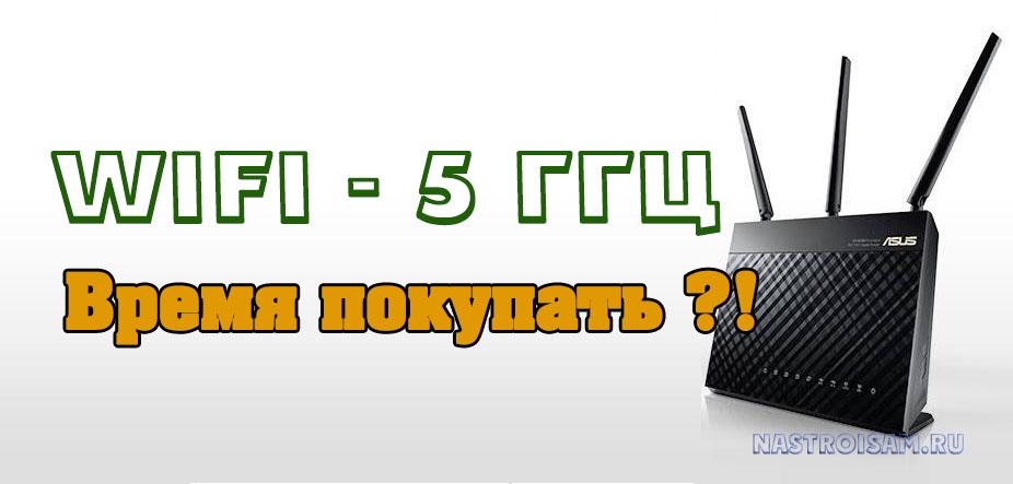 wifi-5-ghz-router.jpg