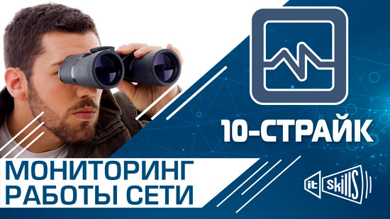 sistema-monitoringa-lokalnoj-seti-10-strajk_1.jpg