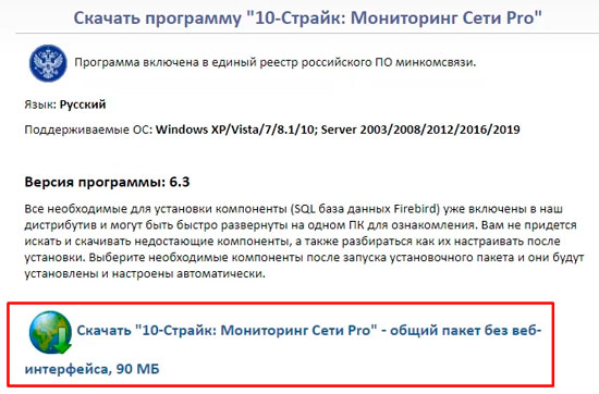 sistema-monitoringa-lokalnoj-seti-10-strajk_2.jpg