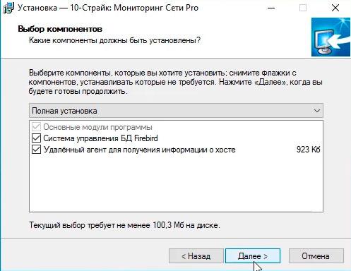 sistema-monitoringa-lokalnoj-seti-10-strajk_3.jpg