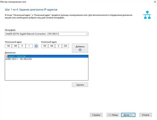 sistema-monitoringa-lokalnoj-seti-10-strajk_4.jpg