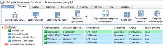sistema-monitoringa-lokalnoj-seti-10-strajk_5.jpg