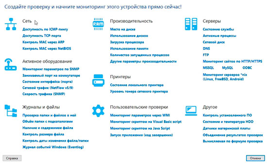 sistema-monitoringa-lokalnoj-seti-10-strajk_7.jpg