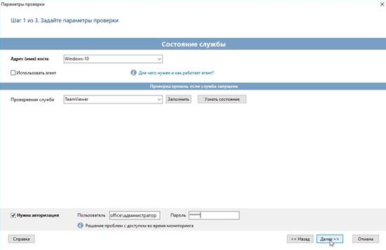sistema-monitoringa-lokalnoj-seti-10-strajk_8.jpg