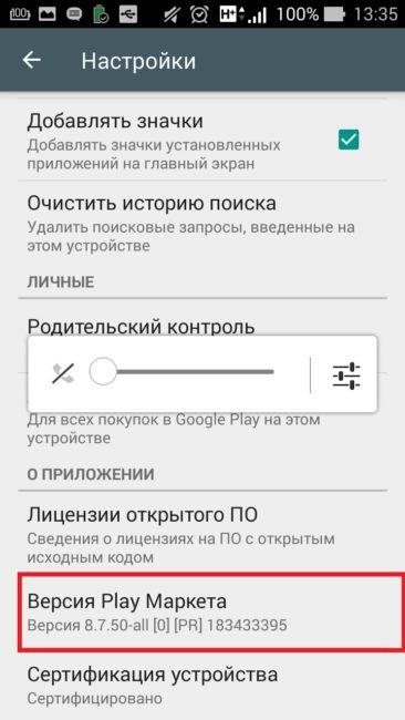 google_play_8.jpeg