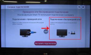 Ris.-2-Problema-s-podklyucheniem-k-Internetu-televizora-LG-300x181.jpg