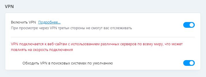 opera_vpn_3.png
