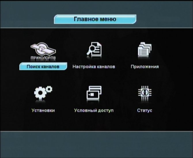 nastrioyka-kanalov-trikolor-tv12.jpg
