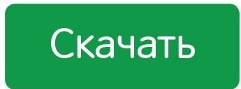 Knopka-Skachat-.jpg