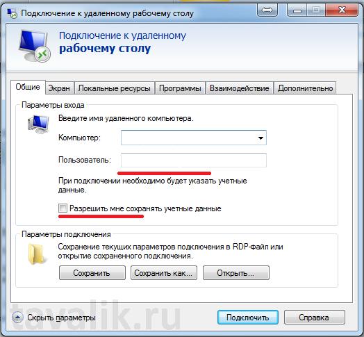 rdp-klient-windows_05.png