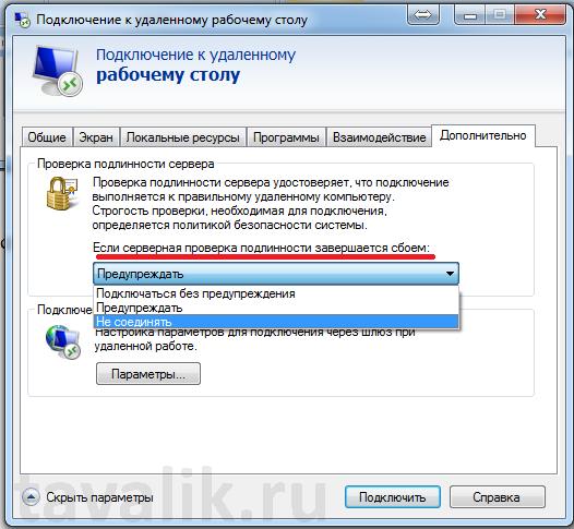 rdp-klient-windows_14.png