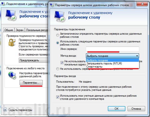 rdp-klient-windows_15.png