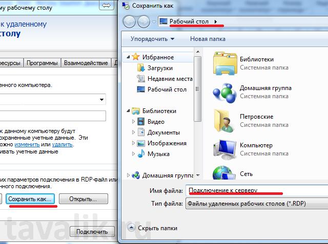rdp-klient-windows_16.png