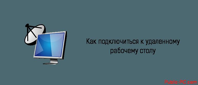 kak-podkluchitsya-k-udalennomu-rabotchemu-stolu.png