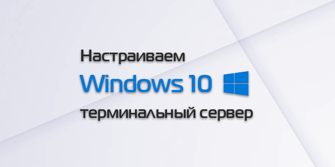 windows10-terminal-server.png