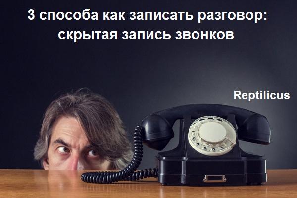 3-sposoba-kak-zapisat-razgovor-na-telefone.jpg