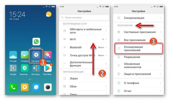 whatsapp-dlya-android-miui-nastrojki-klonirovanie-prilozhenij.jpg