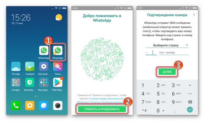 whatsapp-dlya-android-klon-messendzhera-v-miui-sozdan-zapusk.jpg