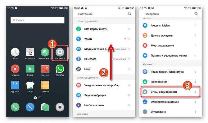 whatsapp-dlya-android-flymeos-nastrojki-spec-vozmozhnosti.jpg