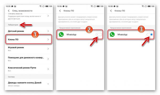 whatsapp-dlya-android-flymeos-sozdanie-klona-messendzhera.jpg