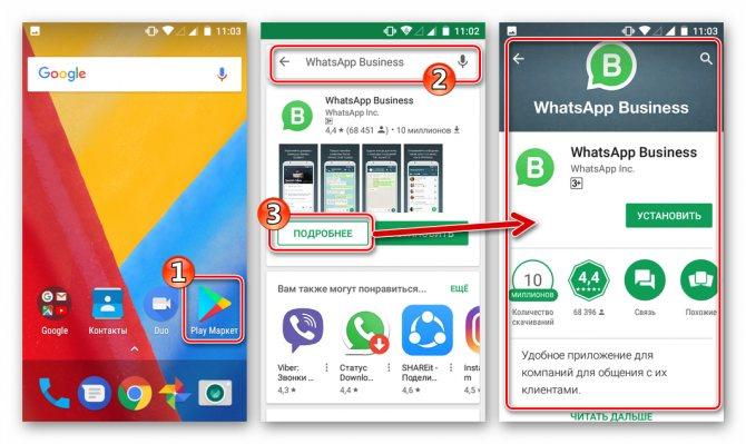 whatsapp-business-v-gugl-plej-market.jpg