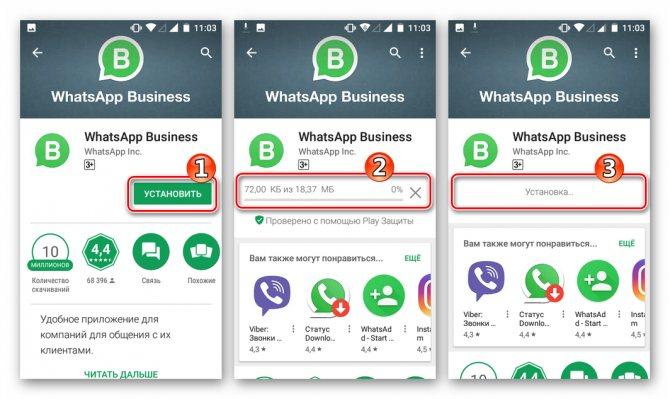 whatsapp-business-ustanovka-dlya-ispolzovaniya-vtorogo-akkaunta.jpg
