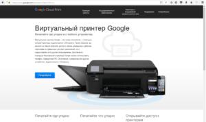 google_virtual_printer-300x178.png