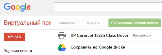 google_virtual_printer_status.png
