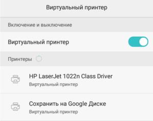 settings-virtual-printer-300x237.png