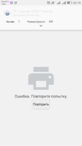 gmail-app-print-failed-169x300.png