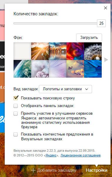 yandex-zakladki-3.jpg