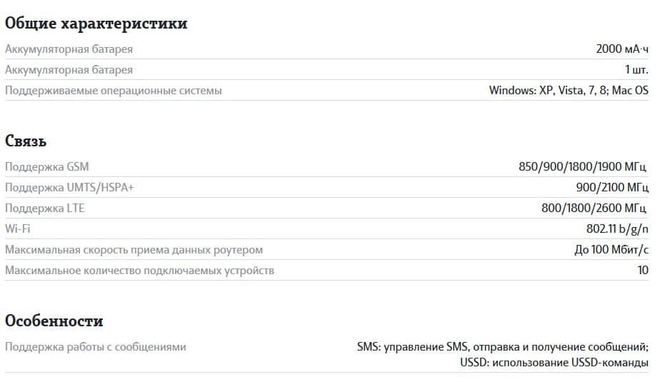 tele2-internet-dlya-routera-tarify.jpg