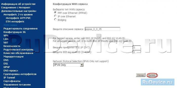 sagemcom-fst-2804-v7-10.jpg