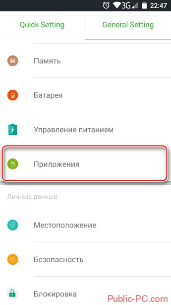 vhod-v-prilozheniya-na-android.png