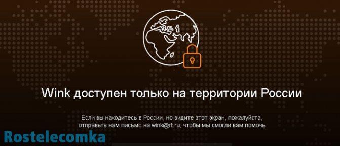 rostelekom-promokod-dlya-wink.jpg