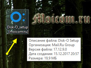 Disk-O-oblachnye-hranilishha-v-odnoj-tuche-zapusk-programmy.jpg