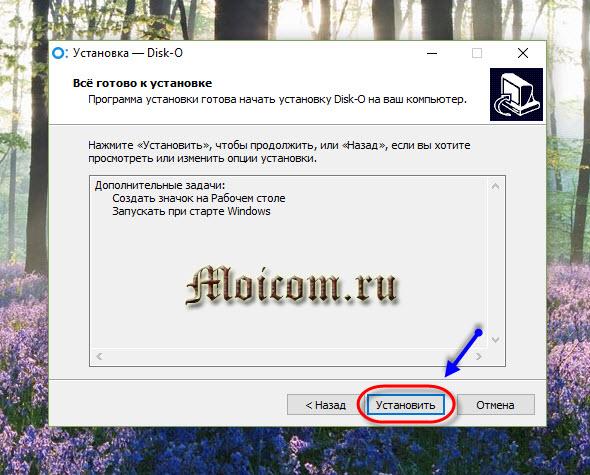 Disk-O-oblachnye-hranilishha-v-odnoj-tuche-ustanovit-dlya-prodolzheniya.jpg