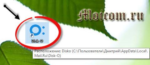 Disk-O-oblachnye-hranilishha-v-odnoj-tuche-yarlyk-programmy-disk-o.jpg