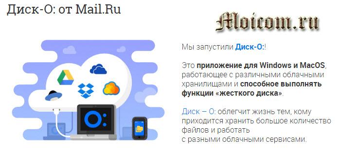 Disk-O-oblachnye-hranilishha-v-odnoj-tuche-disk-o-ot-mail.ru_.jpg