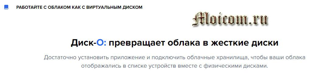 Disk-O-oblachnye-hranilishha-v-odnoj-tuche-oblako-prevrashhaetsya-v-zhestkij-disk.jpg