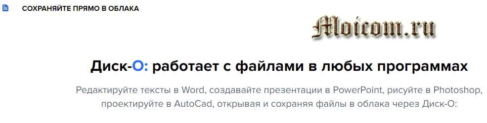 Disk-O-oblachnye-hranilishha-v-odnoj-tuche-sohranyaem-pryamo-v-oblako.jpg