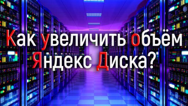 kak-uvelichit-obyom-yandeks-diska.jpg