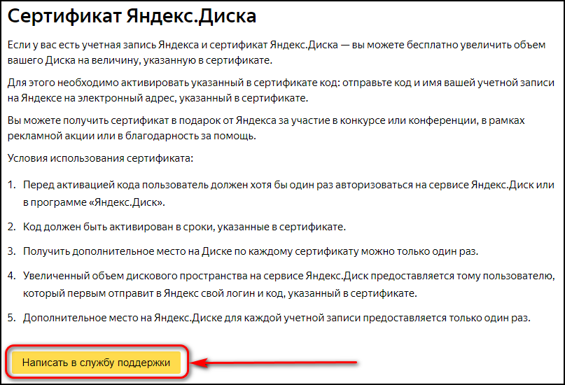 sertifikat-yandeks-diska.png
