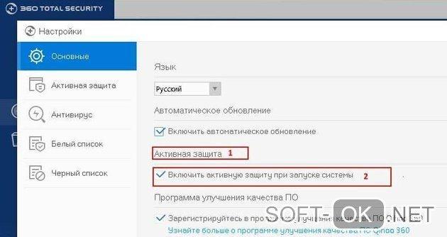 menyu-nastroek-antivirusa-360-total-security.jpg